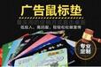 东营广告鼠标垫定制