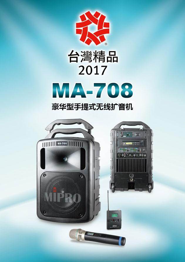 咪寶MA-707精致型手提式鄭州咪寶無線擴音機總代理