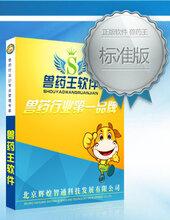 进销存管理软件兽药行业管理软件农资王软件