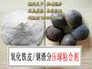 易成球鋼廠鋼渣粉粘結劑萬鼎鋼渣粉壓球粘合劑優質保障