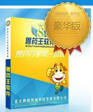 兽药王行业进销存软件兽药王兽药行业软件