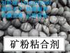 鉻礦粉粘結劑強度好礦粉壓球粘結劑保定萬鼎球團粘合劑
