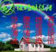绿蜻蜓预约北京开荒保洁地板打蜡别墅开荒保洁