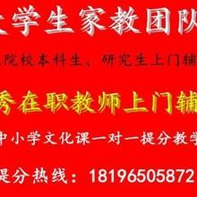 南京家教南京家教中心南京家教收費標準圖片