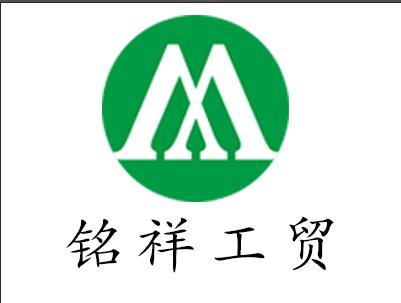 潍坊铭祥工贸有限责任公司