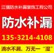惠州市博罗县罗阳镇沐浴房防水补漏、老虎窗渗水漏水专业堵漏公司