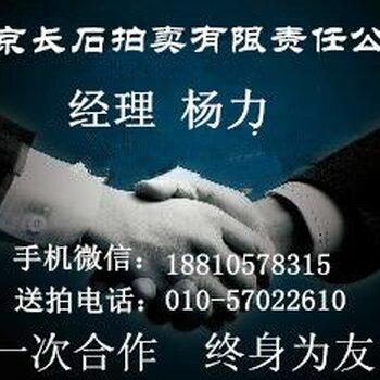 北京长石拍卖有限责任公司