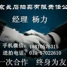 北京正规拍卖公司是怎么收费标准是多少