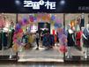 芝麻e柜、服装品牌加盟项目