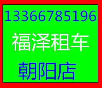 北京福泽旭日汽车租赁公司