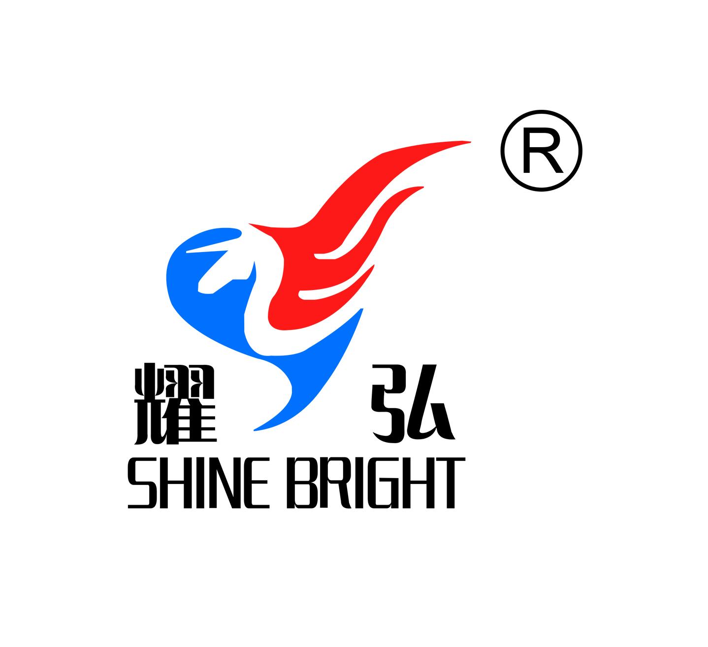 东莞市耀弘光电有限公司