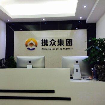 广州携众建筑工程咨询有限公司