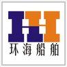 宁波环海船舶用品有限公司(谢海波)