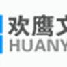 上海欢鹰文化传媒有限公司(陆茵杰)