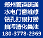 郑州市水管安装维修电话180-3778-2369门窗维修