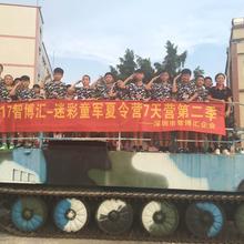 2018深圳寒假冬令营、拓展训练、CS野战、亲子游