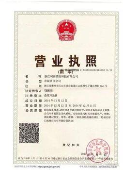 浙江利高消防科技有限公司
