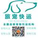杭州市區寵物托運公司杭州寵物托運價格杭州寵物空運