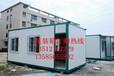 工地住人集装箱活动房屋/可移动房屋/集装箱活动板房定制包邮