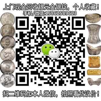 江苏银元回收公司