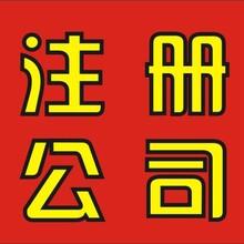 青海注册公司流程一站式服务西宁今运