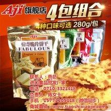 襄阳市食之味商贸有限公司,襄阳饼干,曲奇饼干图片