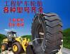 海南正品三包18铲车750-16轮胎尨工花纹E3花纹铲车轮胎矿山专用精包装
