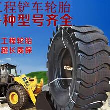 供应实物图片30铲车轮胎16/70-24轮胎E3花纹尨工花纹正品内胎