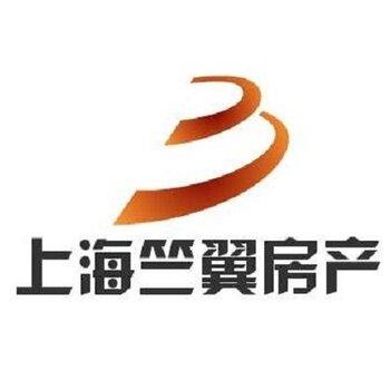 上海竺翼房产经纪有限公司