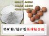 保定万鼎铬矿粉粘结剂,矿粉球团粘结剂,冶金球团粘合剂,强度好,硬度高