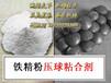 铁粉球团粘结剂冷压球团粘合剂矿粉压球粘结剂万鼎易成球