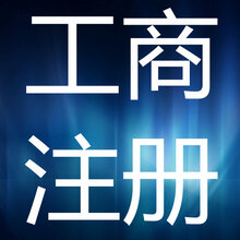 青海注册公司流程及费用(最新)
