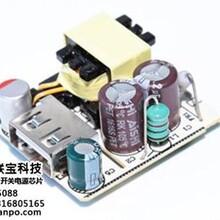 广东开关电源方案银联宝科技图5W开关电源方案