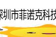 深圳菲诺克推出PS9115OC3.0快充协议芯片方案