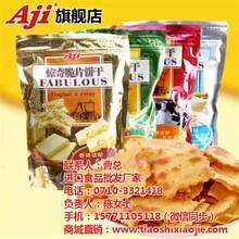 餅干加盟商_餅干加盟_襄陽市食之味商貿有限公司圖片