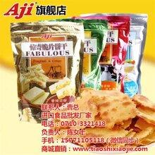 饼干加盟商_饼干加盟_襄阳市食之味商贸有限公司图片