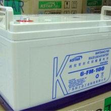 KSTAR科士达6-FM-100铅酸免维护12V100AH
