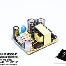 60w开关电源芯片,深圳开关电源芯片,银联宝科技