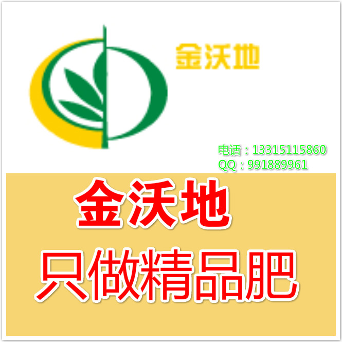 石家庄金沃地肥业有限公司
