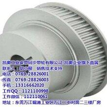 新疆同步带轮,凯奥同步轮计算设计,同步带轮生产工厂