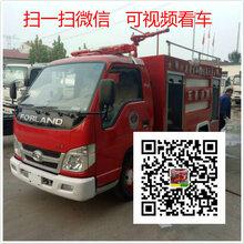 北京小型福田3吨消防车价格北京小型乡镇社区消防车价格