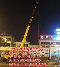 广州高空车出租电话,酒店招牌安装车租赁图,南村高空车出租