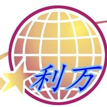 温州利万投资管理有限公司股权项目宁波世捷