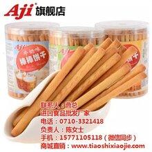 襄阳市食之味商贸铁山区进口食品进口食品店图片