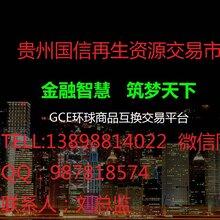 贵州国信GCE全国招会员单位、代理商、团队