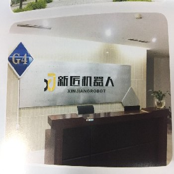重庆市新匠机器人有限公司