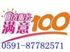 欢迎进入福州天仕乐集成灶网站各点售后维修欢迎您咨询