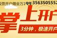 蓟县炒股开户最低(佣金手续费(含规费))是多少?万1