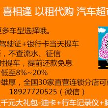 广东东莞喜相逢汽车以租代购股份有限公司0首付当天提车