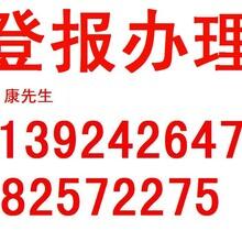 广东建设报遗失资质资格证书声明登报电话